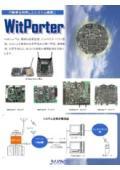WitPorter カタログ