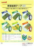 農業資材テープ『野菜結束テープ』