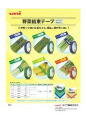 農業資材テープ『野菜結束テープ』 表紙画像