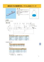 2流体ノズル「充円錐ノズル LSIM」 表紙画像