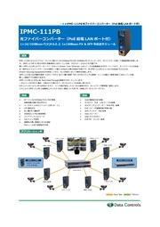 【小型・シンプル設計/PoE光メディアコンバータ】 IPMC-111PB 表紙画像