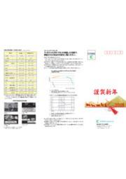 産業用練込み型帯電防止剤『ビオミセルBN-105』※データ抜粋版 表紙画像