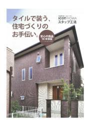 木造住宅外装タイル張りシステム『スタップ工法』 表紙画像
