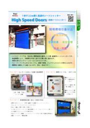 【作業環境改善】High Speed Doors(高速シートシャッター) カタログ 表紙画像