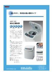自転・公転ミキサー あわとり練太郎 ARE-310 製品カタログ 表紙画像