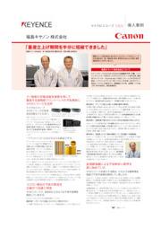 導入事例: VHX マイクロスコープ 福島キヤノン株式会社 様 表紙画像