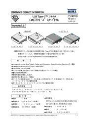 JAE■USB Type-C(TM)コネクタ DX07シリーズ 表紙画像