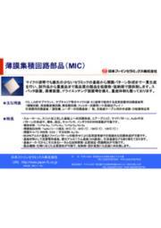 薄膜集積回路部品(MIC) 表紙画像