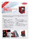 円周溶接システムコントローラー『FPA 3020 AC/DC』