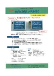 電池駆動 小型ぺリスターポンプユニット『ポケットポンプ』 表紙画像