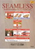 シームレス床暖房 総合カタログ