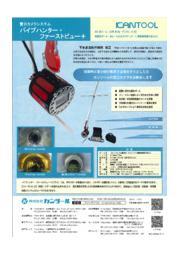 管口カメラシステム『パイプハンター・ファーストビュー+』 表紙画像
