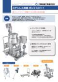 ステンレス容器ポンプユニット【PU】 表紙画像