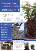 土壌水分調整シート『BBE-5[潤い最適化]』 表紙画像