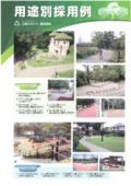 【事例集】透水性・保水性舗装材 用途別採用例 表紙画像