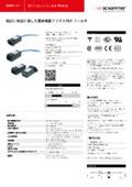 IECインレットフィルタ『FN 9274』