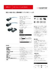 IECインレットフィルタ『FN 9274』 表紙画像