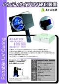ハンディ型UV硬化装置