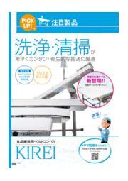 ステンレス製コンベヤ サニベヤ KIREIシリーズ:三機工業 表紙画像