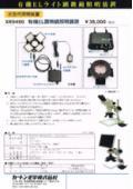有機ELライト顕微鏡照明装置1901