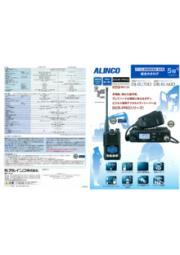 【高出力のプロ用車載機】デジタル簡易無線免許局 DR-BU60D 表紙画像