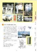 フジ・フィルターセパレーター 表紙画像