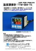 湿度調節計TTM-004-TE