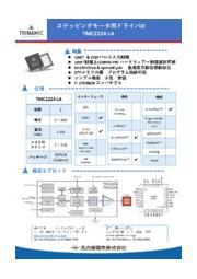 ドライバIC【TMC2224-LA】紹介シート 表紙画像