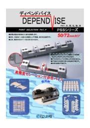 ディペンドバイスシステム PSSシリーズ 50/72幅タイプ 表紙画像