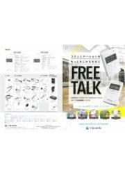 【工場見学や同時通訳に】デジタルインターカム TDP-2400/TGR-2400 表紙画像