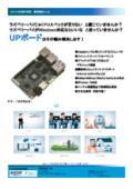 Windows対応超小型CPUボード『UPボード』 表紙画像