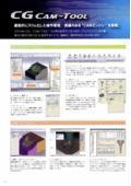 金型・部品加工システム「CG CAM-TOOL」の製品カタログ
