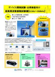 【加振周波数0.5Hz~350kHzまで】MEMSセンサー開発試験・出荷検査向け加振システム 表紙画像