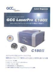 レーザー加工機『GCC LaserPro C180II』 表紙画像