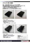 リチウムイオン電池 廉価版