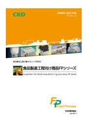 食品製造工程向け製品「CKD FPシリーズ」総合カタログ&新製品カタログ(4シリーズ) 表紙画像