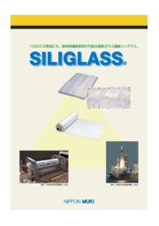 耐熱ガラス繊維『シリグラス』 表紙画像