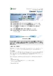 【提案資料】Parani-MSP1000機能別ガイド 表紙画像