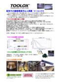 SSABスウェーデン鋼機械構造用&工具鋼TOOLOXの特徴  表紙画像