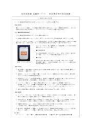 技術提案書(例)CS-21ネオによる【新設】表面保護 表紙画像