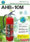 加圧式ABC粉末消火器「AHB-10M」 表紙画像