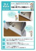 リノチョイス『浴室人研(じんとぎ)ブロック樹脂カバー』 表紙画像