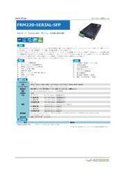 高速光モデム(インバンド監視可能)FRM220-SERIAL-SFPシリーズ  表紙画像