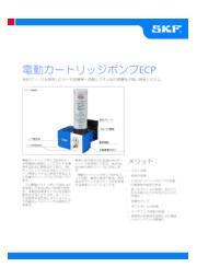 リニアガイド・LMガイド・ボールネジ用電動グリスポンプ 表紙画像