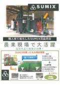 高品質炭 SUMIX