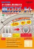 EIGHTRON 保護スプリング・ライト【製品カタログ】