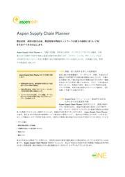 サプライチェーン最適化支援サービス 表紙画像
