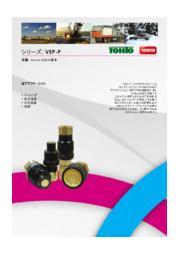 ネジ付フラットフェースカップリング 「VEP-Pシリーズ」 表紙画像