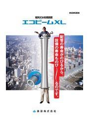 興研(株)磁気式水処理装置【エコビームXL】総合カタログ 表紙画像