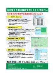 製造履歴管理システム「追跡くん」 表紙画像